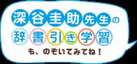 深谷圭助先生の辞書引き学習公式ホームページへ